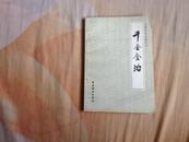 中国烹饪古籍丛刊:千金食治 食疗方  10品未阅全新