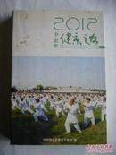 2012中老年健康之友(续四)