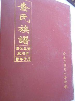 查氏族谱(卷三 1-4)