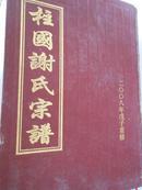 柱国谢氏宗谱(共四卷  卷一)