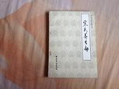 中国烹饪古籍丛刊:宋氏养生部(饮食部分)10品未阅全新