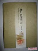 杭州票证图录(全铜版彩页精装)