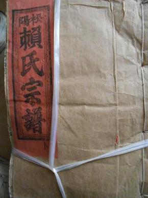 潢江黄氏族谱(6卷)