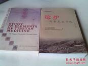 藏医元素研究(英文版)