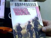 抗法抗美战争中的越南特种部队【一版一印】
