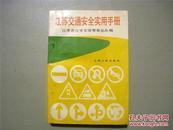 江苏交通安全实用手册
