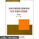 全国专利代理人资格考试历年真题分类精解(第3版)