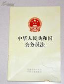 中华人民共和国公务员法   2005