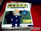 漫画系列・漫画达尔文(震撼全球的万物进化论)