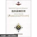 组织薪酬管理(现代组织管理科学系列丛书)(现代组织管理科学系列丛书)