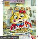 怪老头儿讲故事-小猫做饭小母鸡嘀嘀咕咕金眼圈耗子哭巴精小雪人的信三个吃冰激凌大王(注音版)