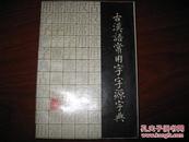 古汉语常用字字源字典 作者签名本 达世平 沈光海编著 图是实物 现货 正版9成新