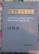 工业工程实用手册  只印4千册