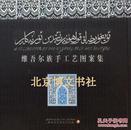 维吾尔族手工艺图案集:维吾尔文、汉文、英文(平)