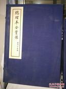 正版包邮-总理奉安实录-总理奉安专刊编纂委员会,中国文史出版社