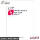 中国现代支付体系变革与创新