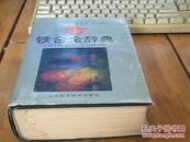 铁合金辞典