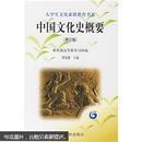 大学生文化素质教育书系:中国文化史概要(增订版)