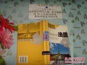 世界列国国情习俗丛书《法国》文泉地理类50921,正版现货