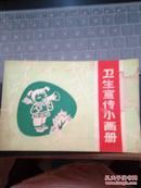 文革杭州市卫生防疫店编《卫生宣传小画册》横32开。内连环画和宣传画形式多样文革气浓厚!