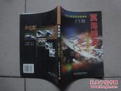 翼海撷英:航空趣闻轶事(2003年1版1印)