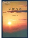 跨世纪作家丛书西南卷(第二辑)《动物百题》仅印1000册