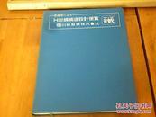 H形钢结构设计便览(日文原版