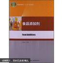 食品添加剂 迟玉杰 9787501988013 中国轻工业出版社