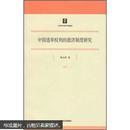 中国选举权利的救济制度研究