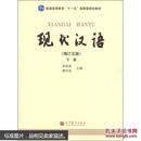 现代汉语. 下册