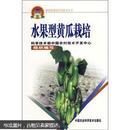 水果型黄瓜栽培