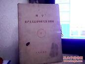 """(列宁)共产主义运动中的""""左派""""幼稚病 大16K 全2册,盒装,馆藏,内书自然旧,品好,外盒破损,如图"""