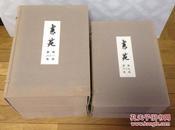 书苑    再版  全10巻100冊全  法书会    限定300部