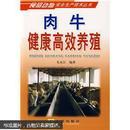 肉牛养殖技术书籍 肉牛健康高效养殖