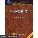 物业管理学(附学习卡)