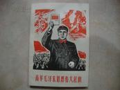 高举毛泽东思想伟大红旗。。(货号U5)