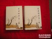 1988年1版1印 精装本<金瓶梅续书三种>(上下全) 10品。