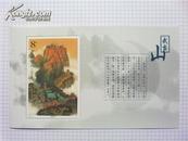 【武当山 邮票 小型张】