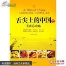 正版图书 舌尖上的中国之美食总攻略