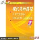 """普通高等教育""""十五""""国家级规划教材 现代英语教程(2)(含一张光盘)"""
