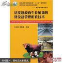"""肉牛养殖技术书籍 适度规模肉牛养殖场的建设及管理配套技术/农民教育培训农业部""""十二五""""规划教材"""