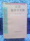 汉语修辞学史纲 吉林教育社