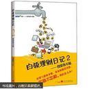 白领理财日记2(全新塑封)