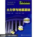 土力学与地基基础  李章政 化学工业出版社 9787122098153