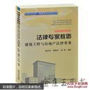 法律专家为民说法系列丛书:法律专家教您建筑工程与房地产法律事务