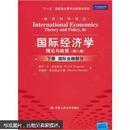 国际经济学:理论与政策(正版 上下册)