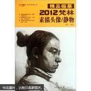 2012梵林素描头像\静物/精品临摹丛书