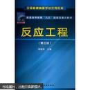 反应工程(第三版)李绍芬