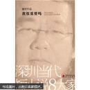 深圳当代短小说8大家:我很重要吗