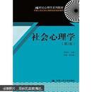 21世纪心理学系列教材:社会心理学(第2版)